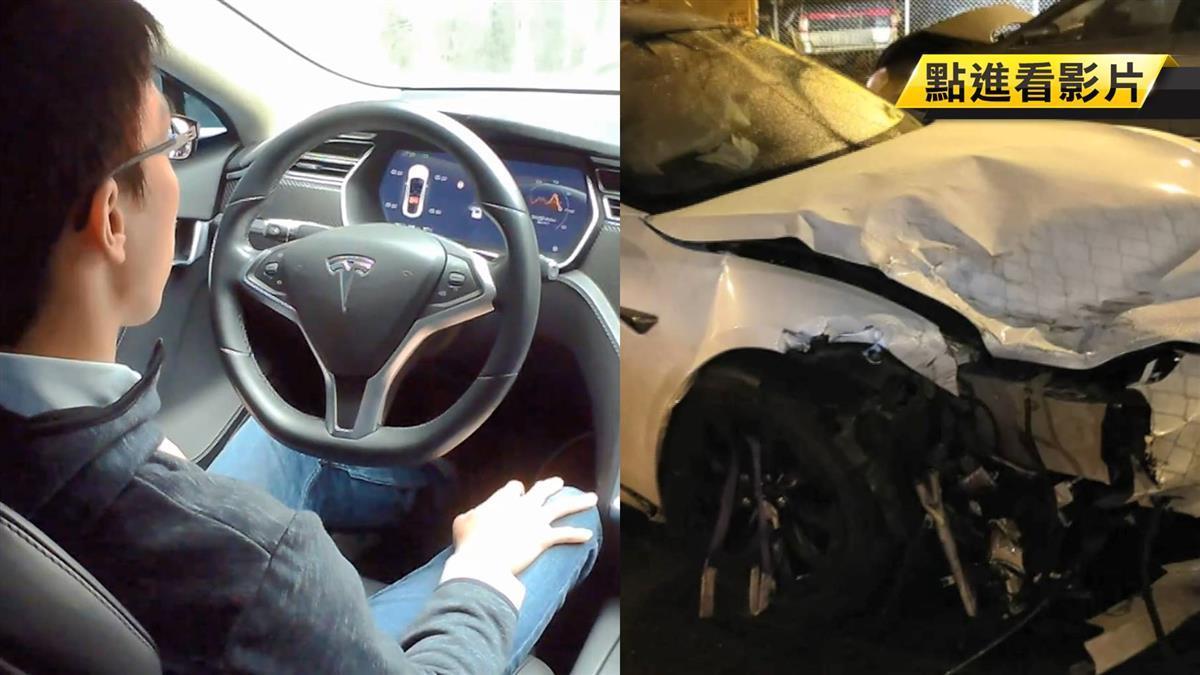 特斯拉自動駕駛反釀禍? 專家解密這樣說