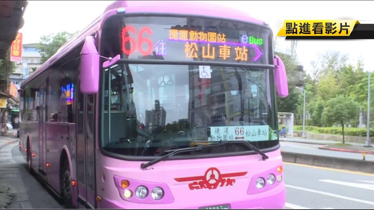 北市電動公車頻傳異常! 乘客被迫換車搭