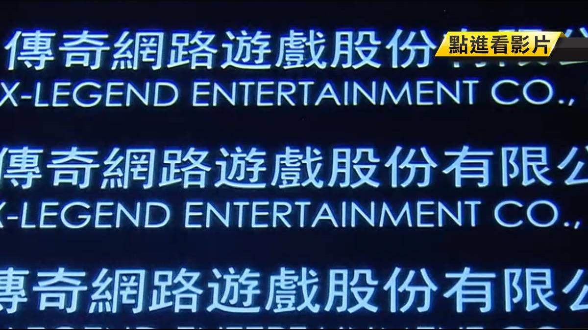 陸、韓雙重夾擊 台遊戲公司變慘業?