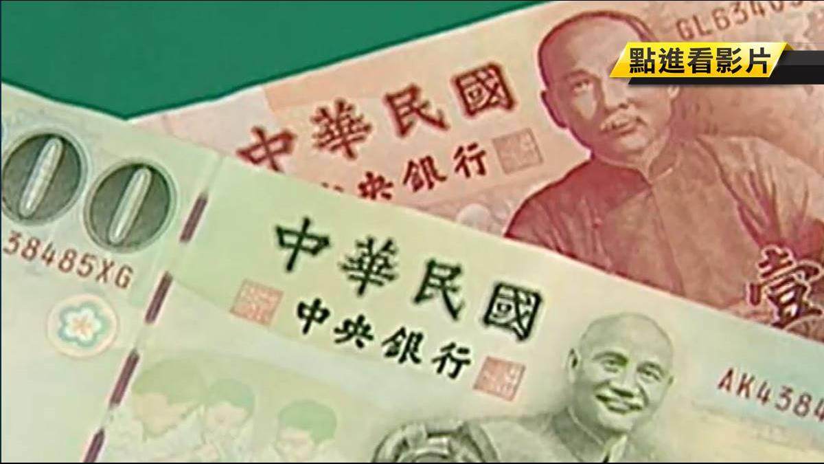 花288億新台幣去蔣!? 央行:目前沒計畫