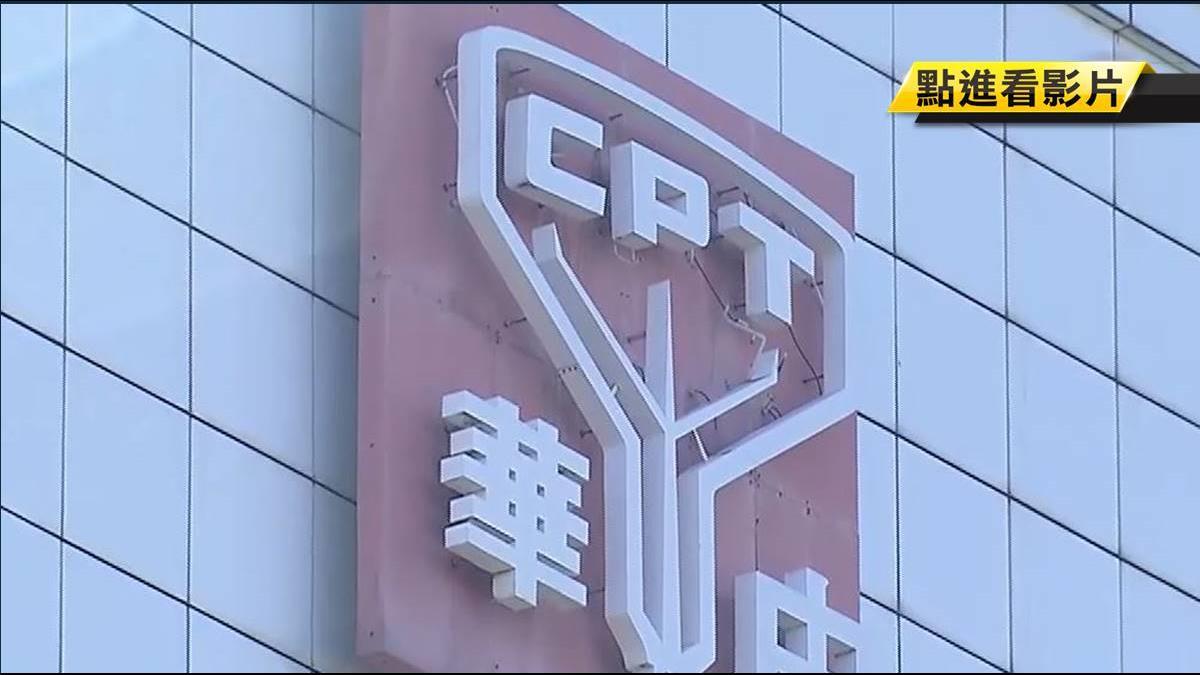 華映龍潭、楊梅廠停產 員工仍正常上班!