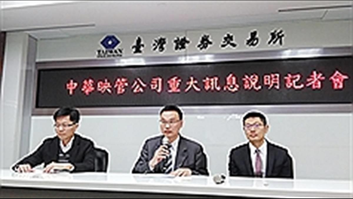 華映遇債務危機仍卡關? 股價連4交易日跌停