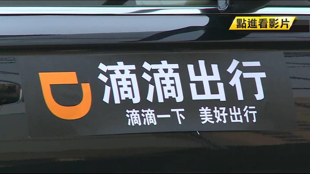 進軍不到一年 「滴滴出行」台灣業務停擺
