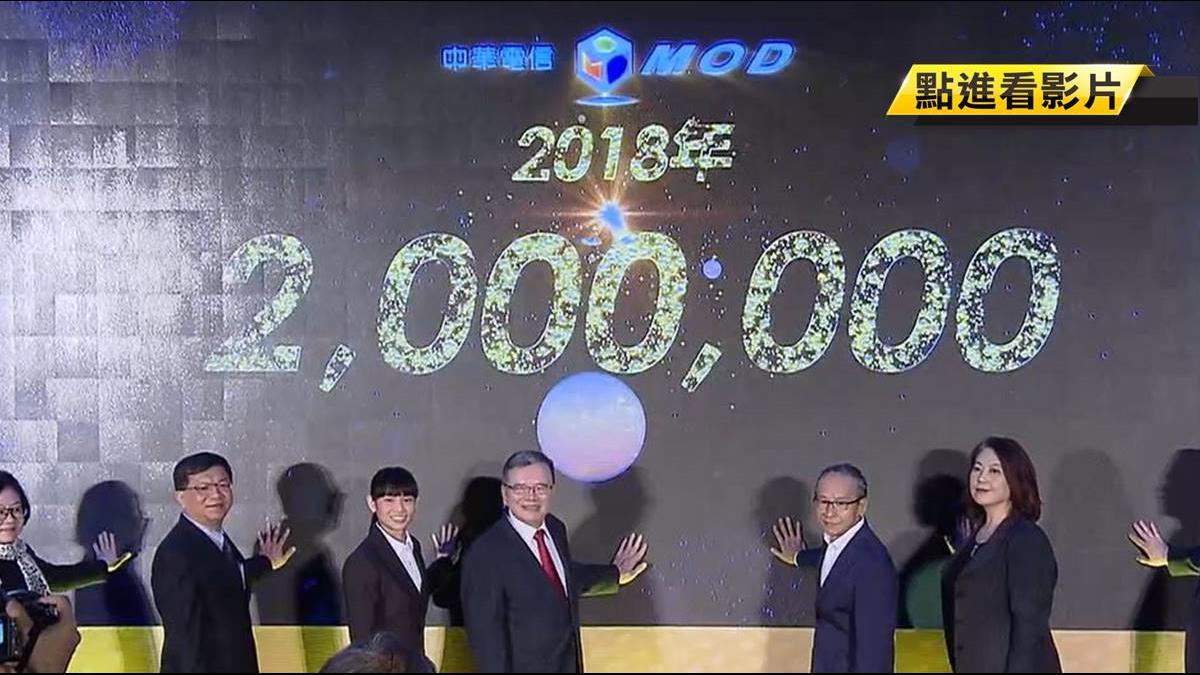 MOD用戶衝破200萬!拚明後年獲利