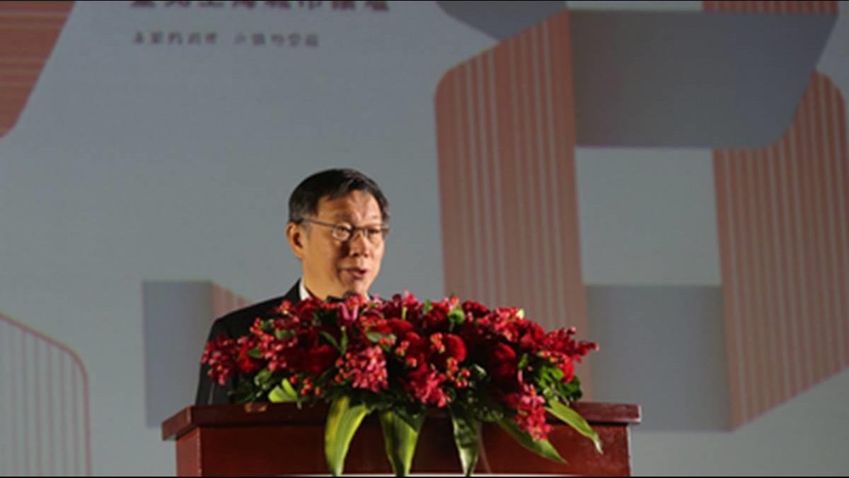 拼經濟不只靠「韓流」?柯P雙城論壇高喊:一起賺