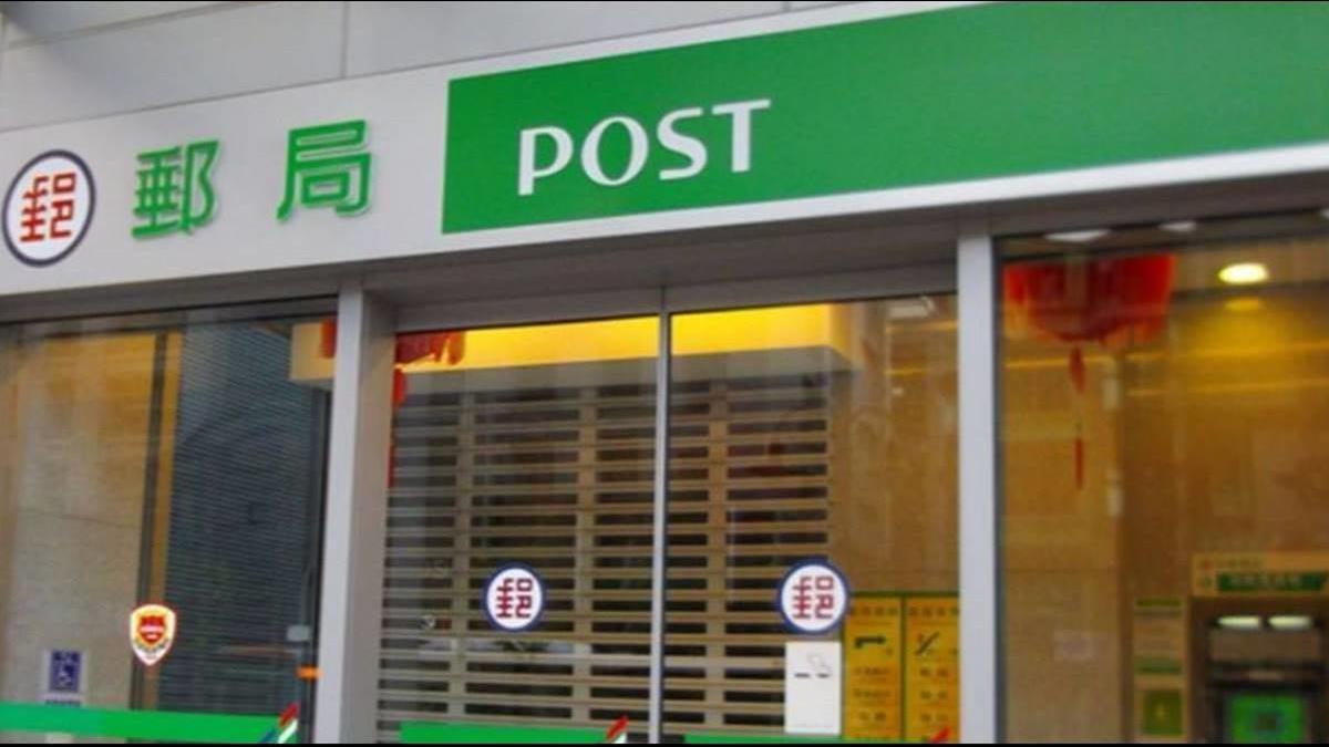 全台郵局「當機近1h」大額無法存領!網嘆:又出包
