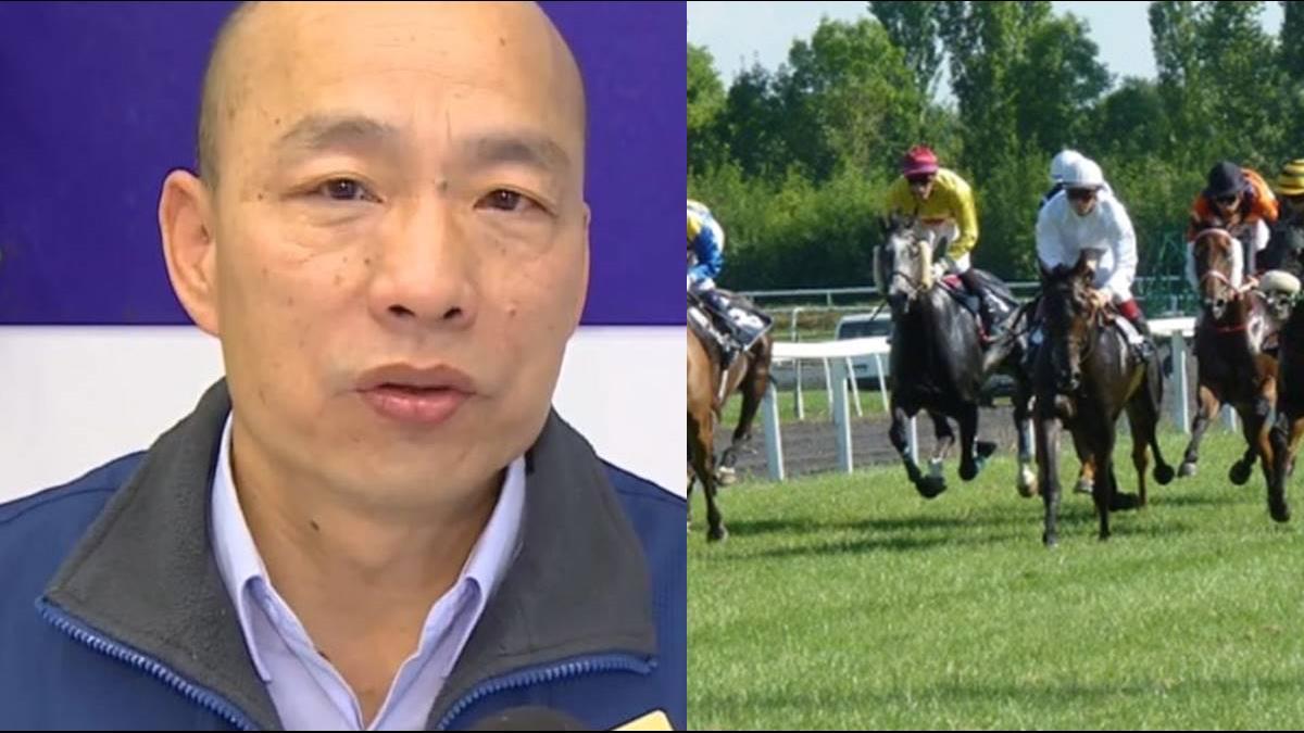 韓總賽馬場夢碎?農委會認違法「很少聽到這種發想」