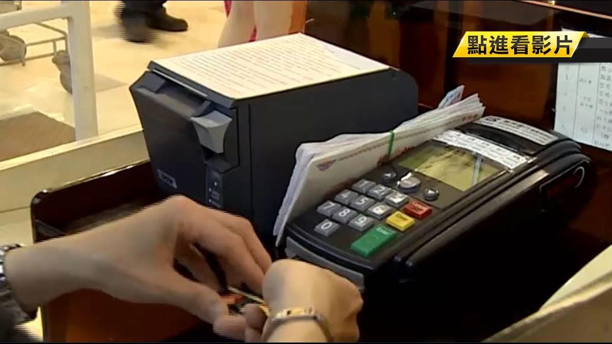 快檢查信用卡帳單 有銀行超收違約金