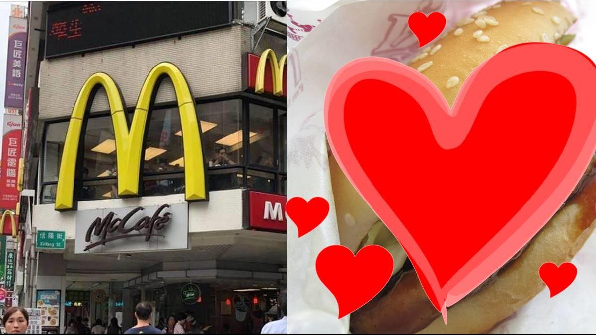 麥當勞「停產美食」史上最好吃!想吃只能飛這國