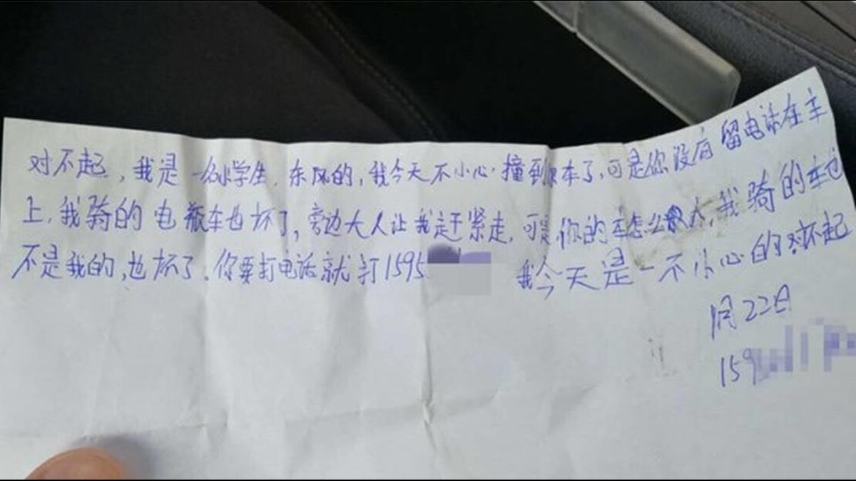 車停路邊被撞 他怒看紙條卻暖回 :賠我1塊就好