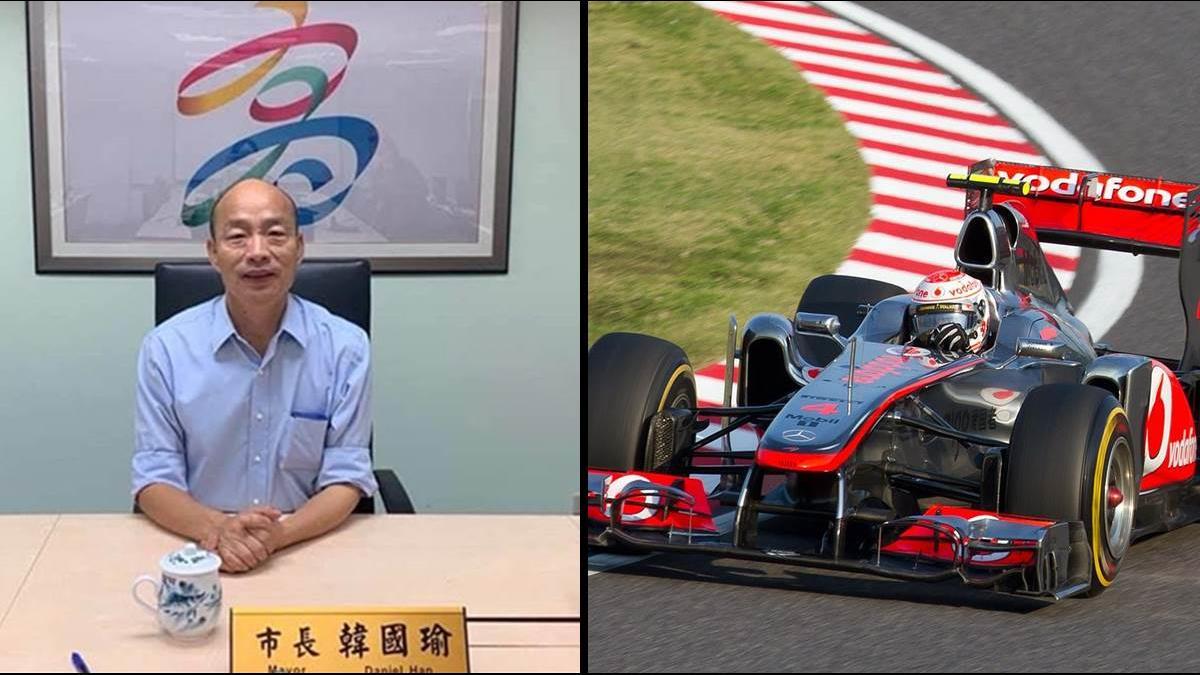 韓國瑜怪F1跳票是「機場太小」 慘遭10年車迷打臉