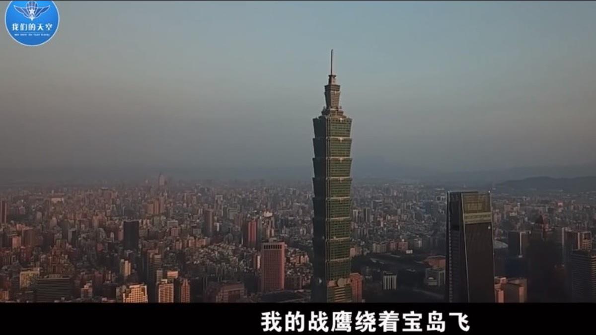 陸解放軍犯台MV驚見「台北101」 陸委會回應了