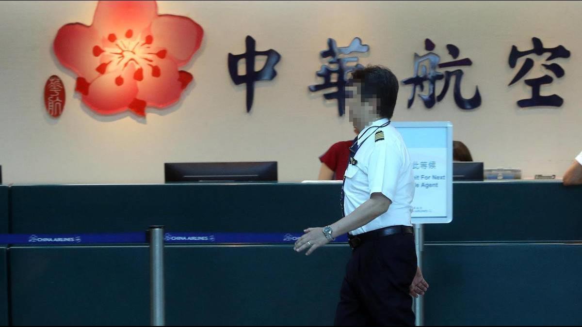 機師罷工5協商卡關!他批「嫌華航不好可以離開」