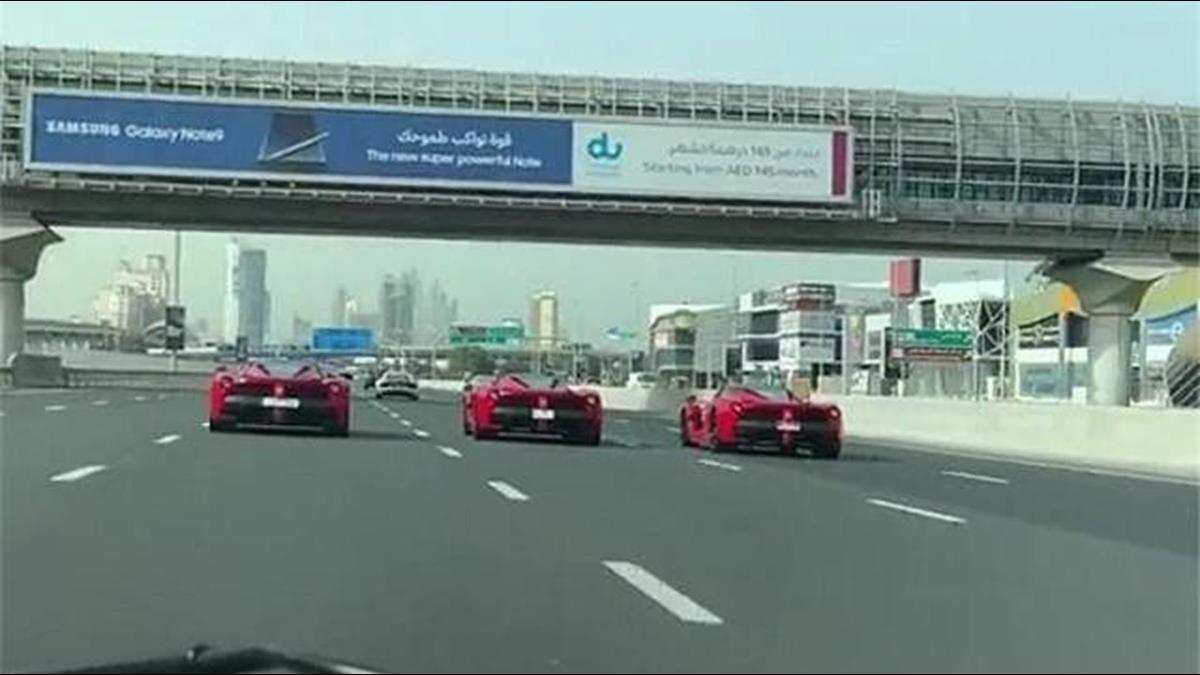 3億法拉利車隊開上高速公路!囂張並行沒車敢接近