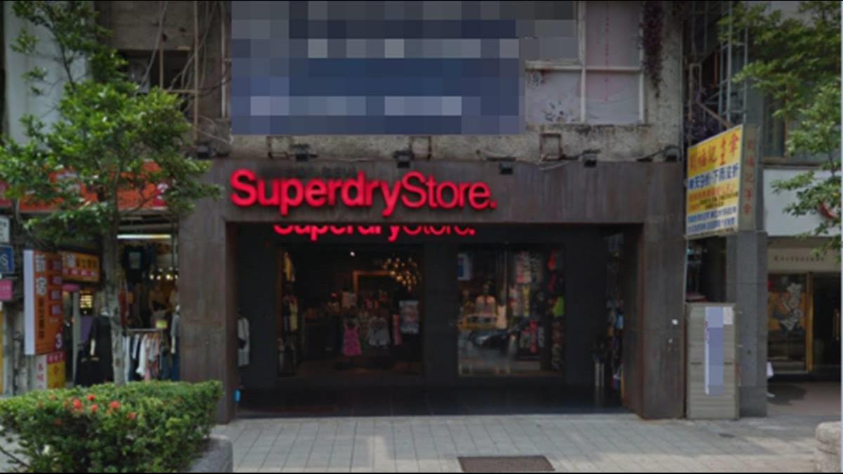 百萬租金熬5年!Superdry終撤離東區 房東降價留客