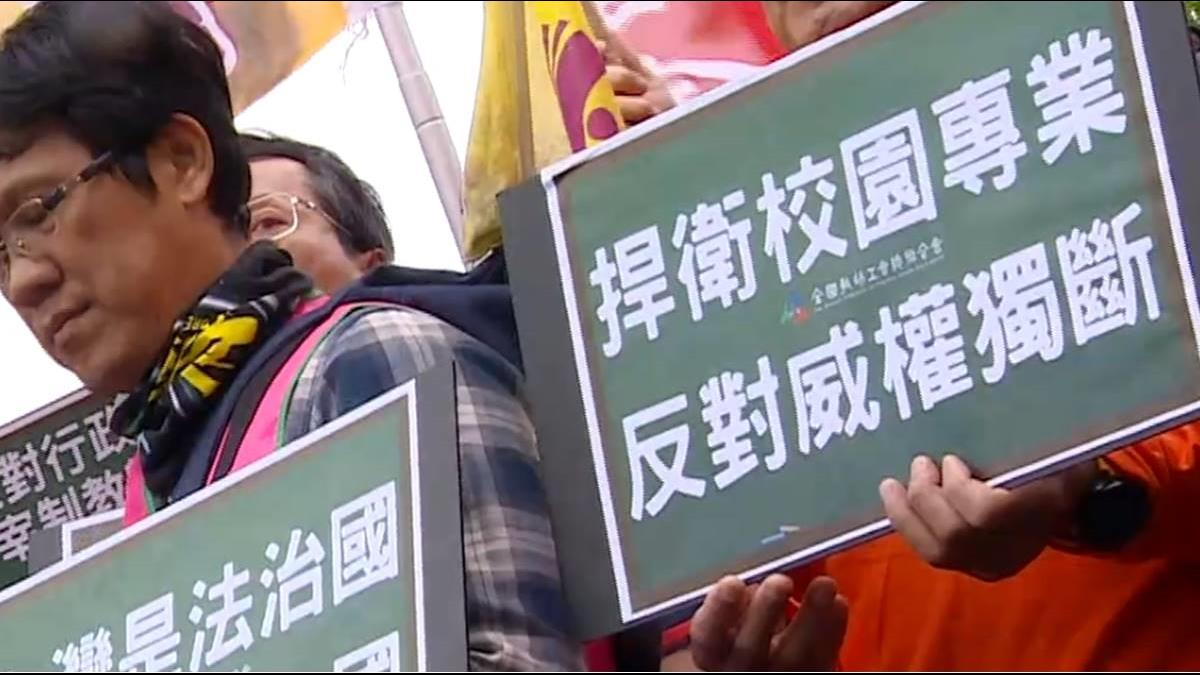 抗議教師法惡修!教團怒:倒退到威權時代