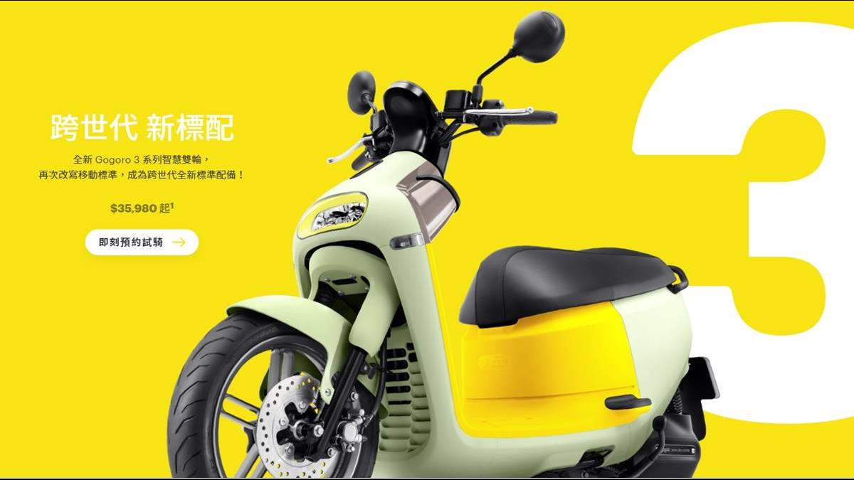 補助後3.6萬有找!Gogoro3上市搶攻國民電動車市場