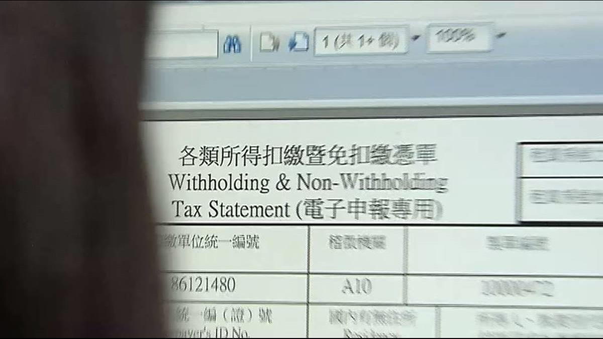 國庫瘦了! 綜所稅跌破千億大關 大減近4成