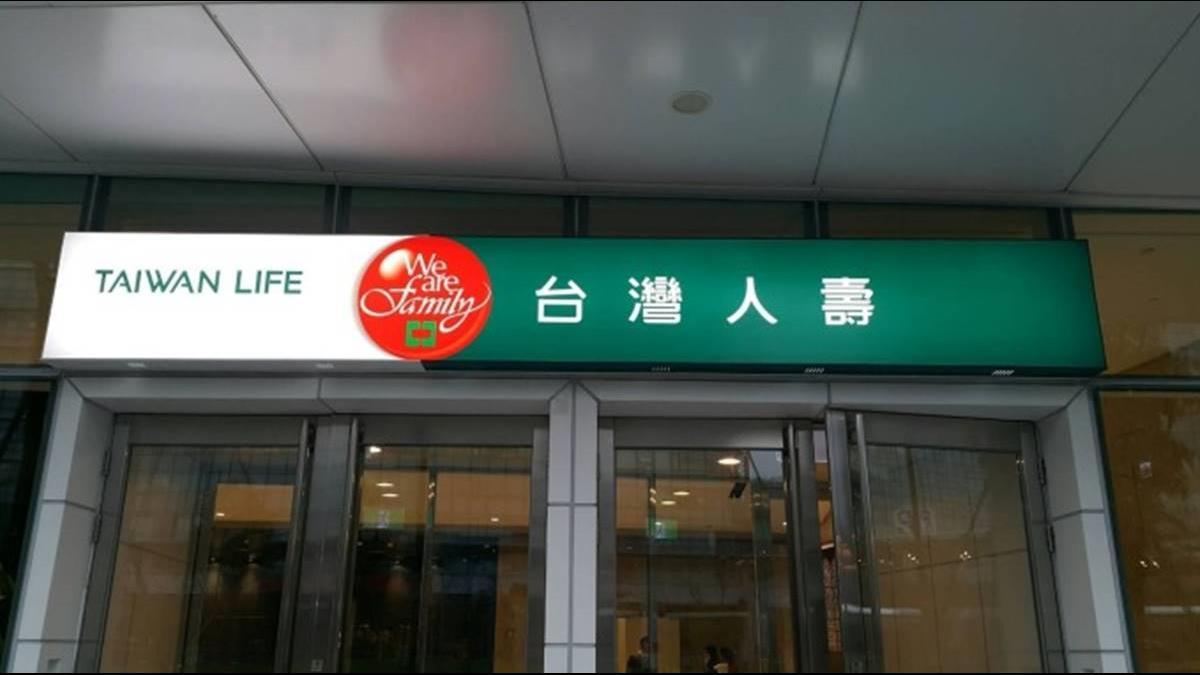 搶頭香!台灣人壽斥資25億投資離岸風電