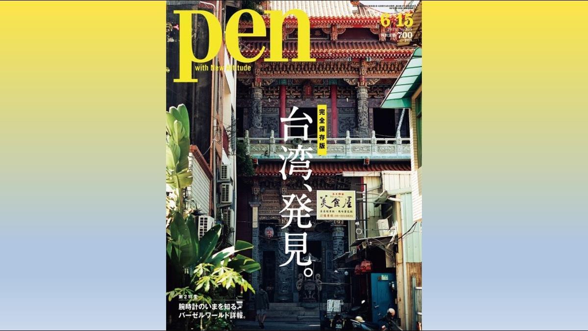 古都魅力迷倒日本!台南神農街景登日雜封面