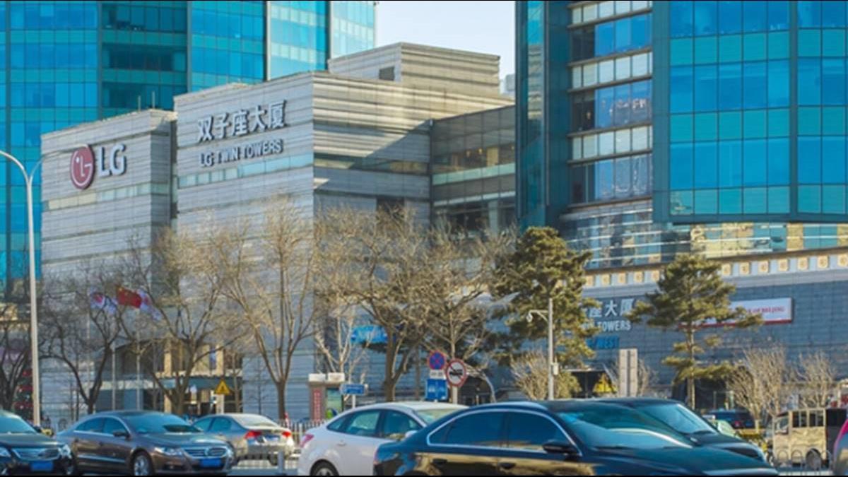 LG連年虧損退出大陸市場 售總部大樓豪賺276億