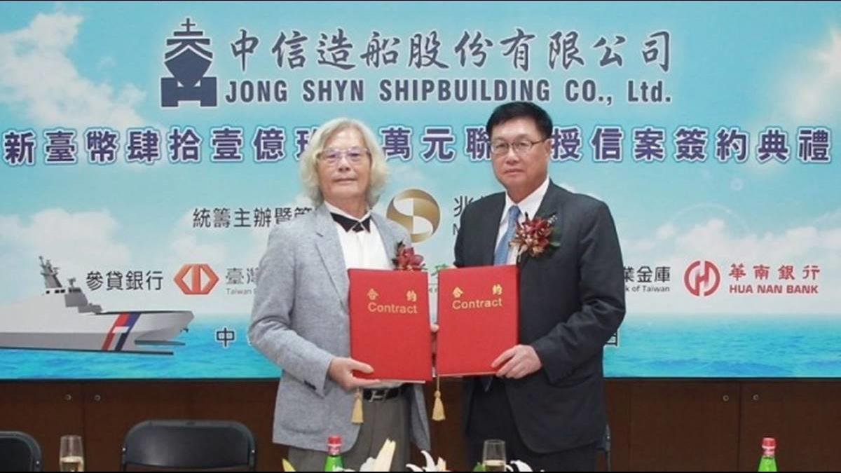 力挺國艦國造!兆豐銀與中信造船簽41.9億聯貸案