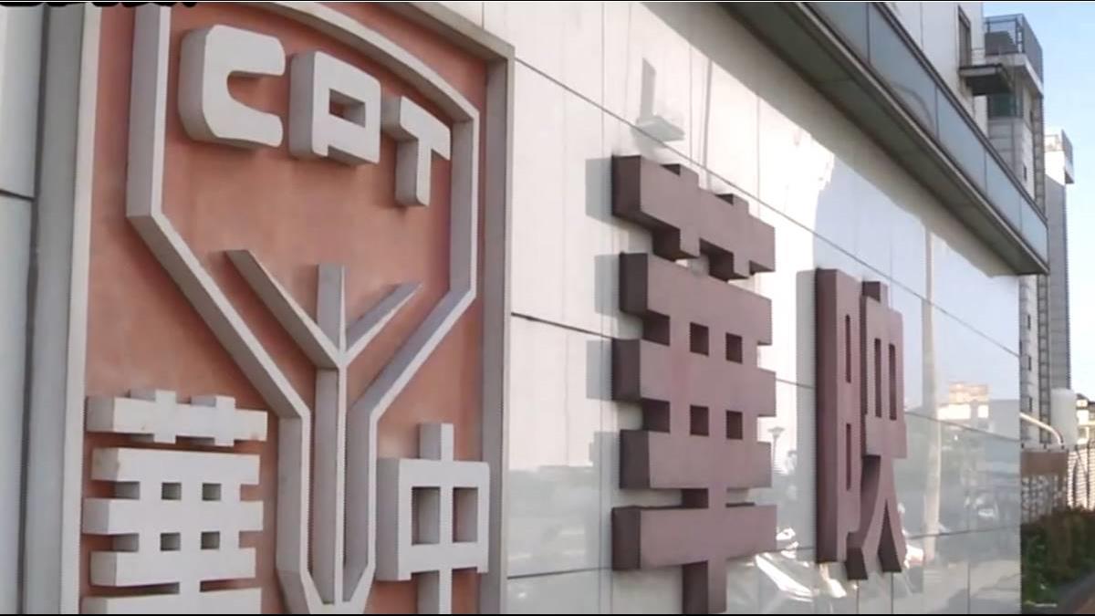 華映8月後恐全斷電?員工憂領不到薪水、資遣費!