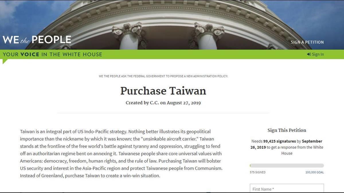 美白宮網站出現「購買台灣」連署!外交部:台灣是非賣品