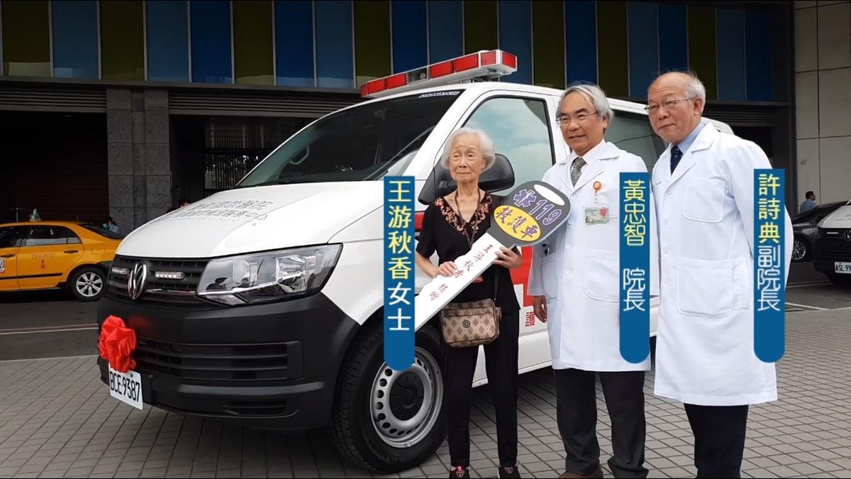 打零工30年終存2百萬!87歲阿嬤捐救護車圓夢