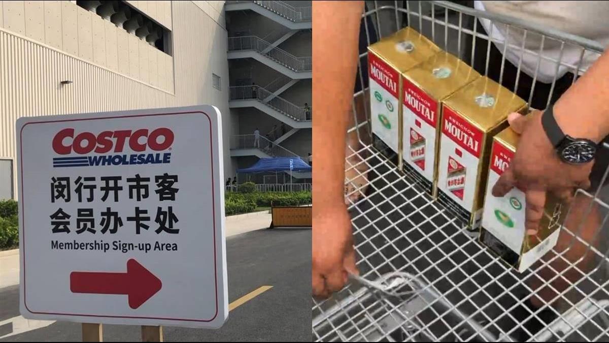 退卡民眾哭了!上海好市多售限量茅台 搶到現賺4千