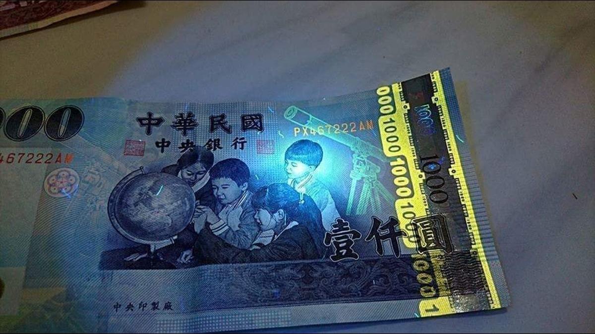 千元鈔票藏隱密防偽符號!紫光燈一照現形 連收銀員都不知