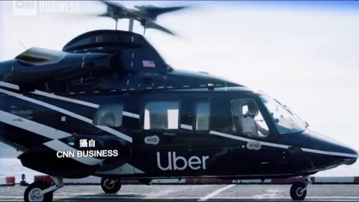 糗!Uber新直升機 比普通Uber還要慢?!