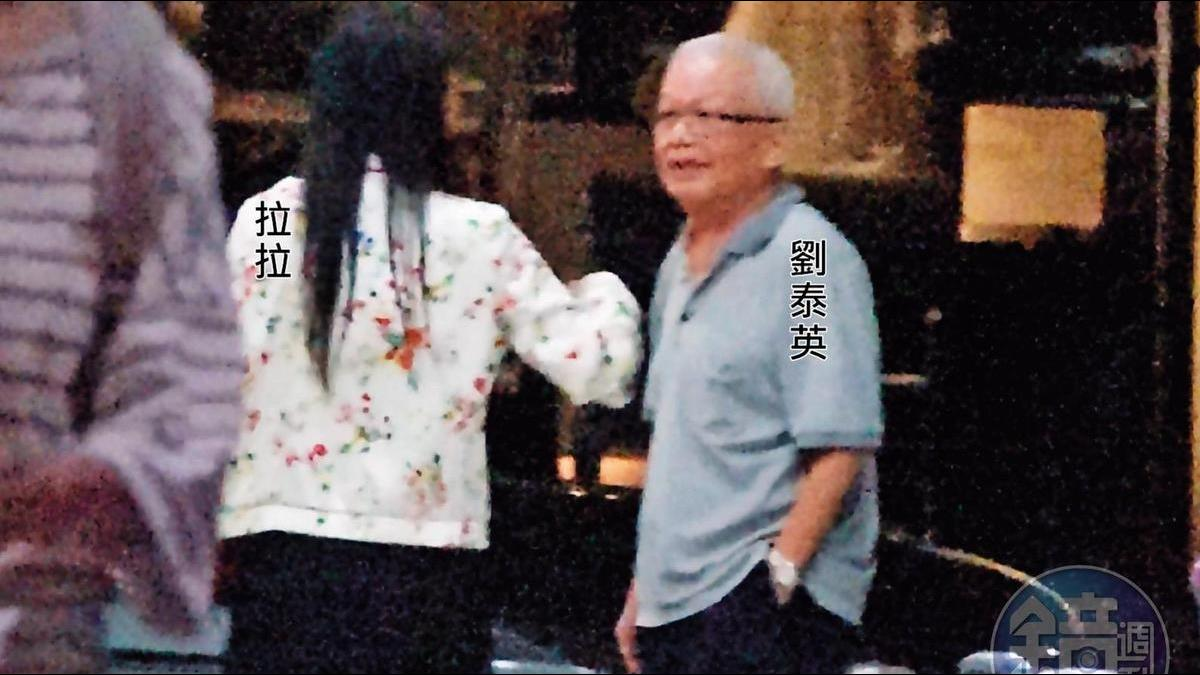 權傾一時千億掌櫃桃花大噴發 8旬劉泰英新女友曝光