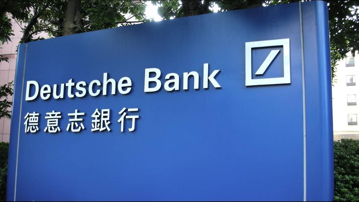 德意志銀行進軍中國大陸手法曝光 外媒揭僅靠一招