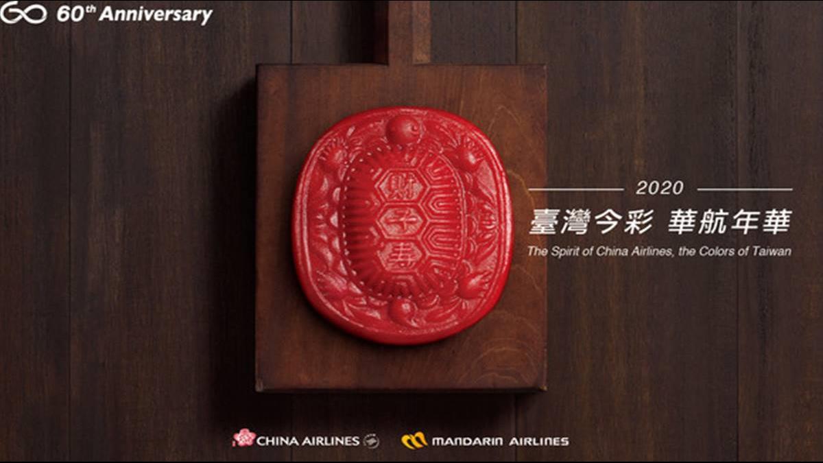 美女走光 紅龜粿上場 華航2020年最新月曆出爐