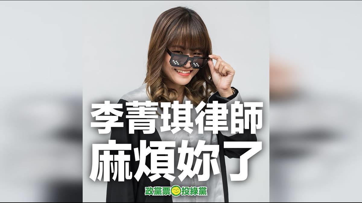 正妹律師超級狂!綠黨李菁琪推「大麻合法化」