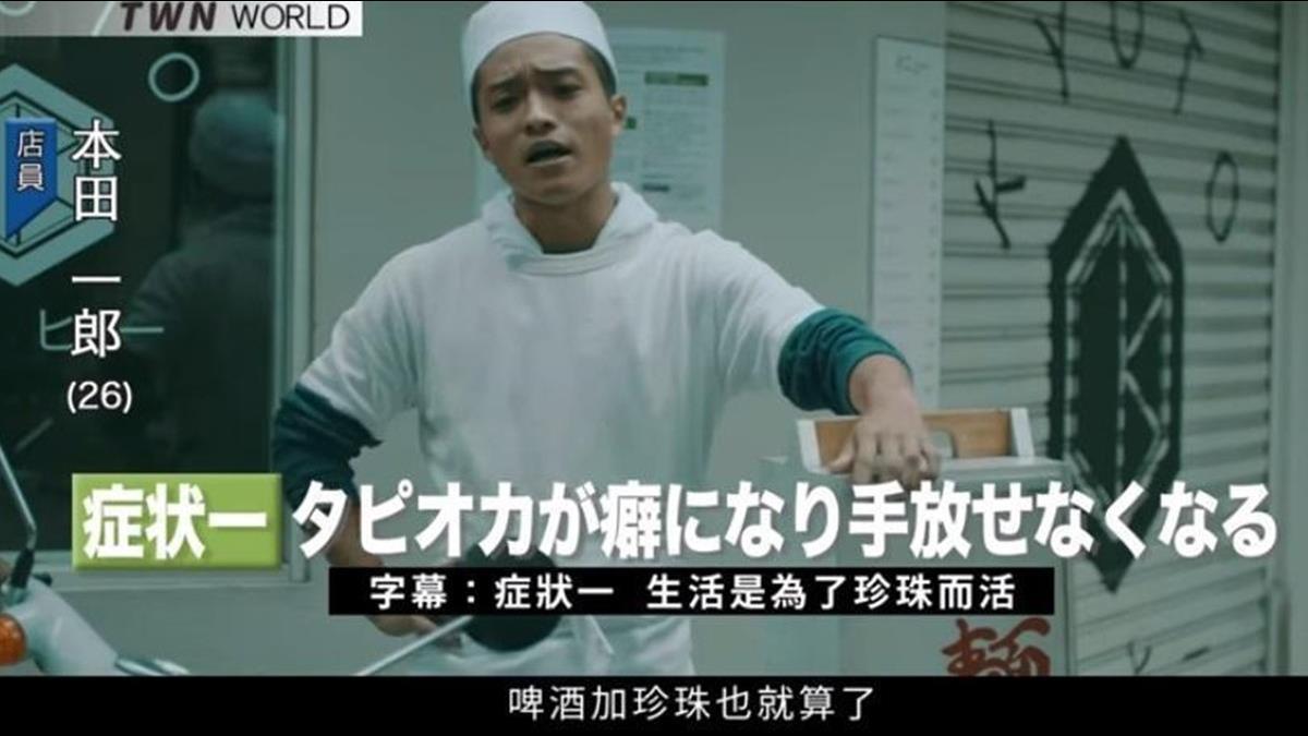 為了珍珠而活?觀光局「日本報導台灣症流行」爆紅