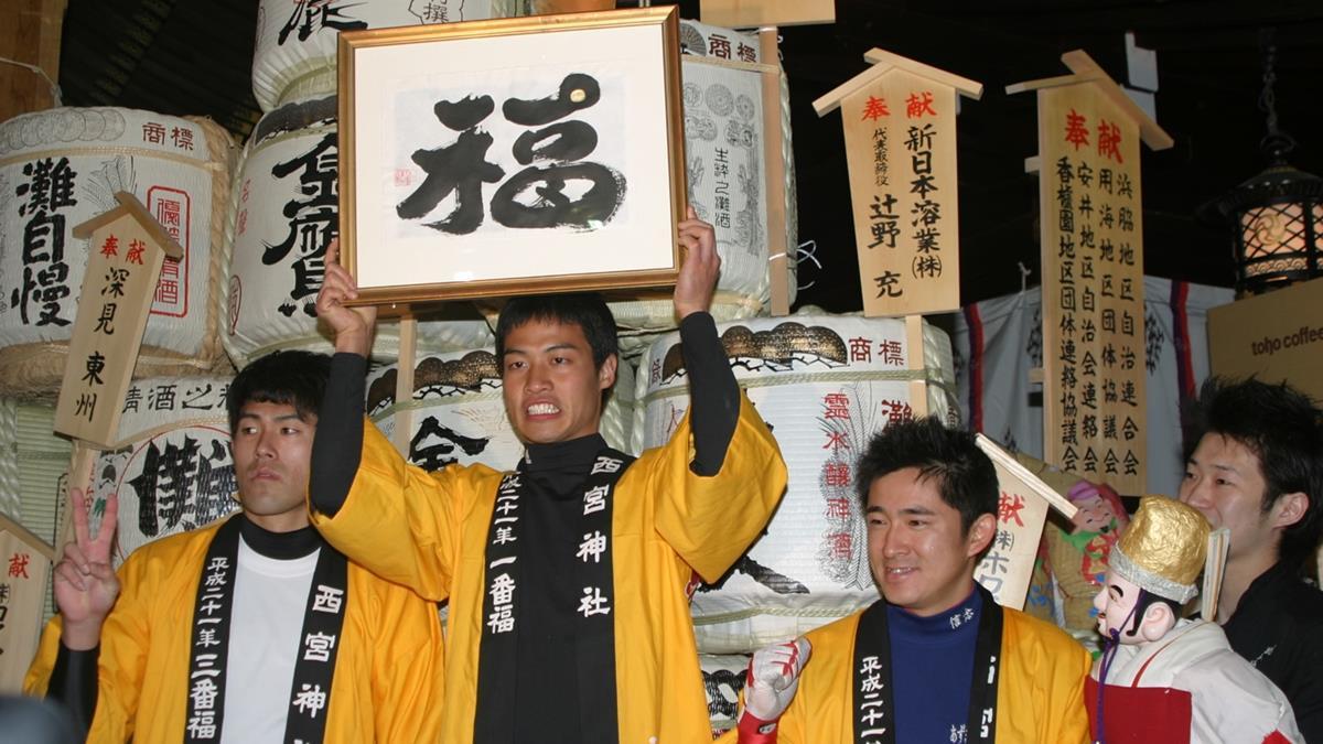 千人狂奔搶當日本新年「福男」!第一名運勢卻衰到爆?