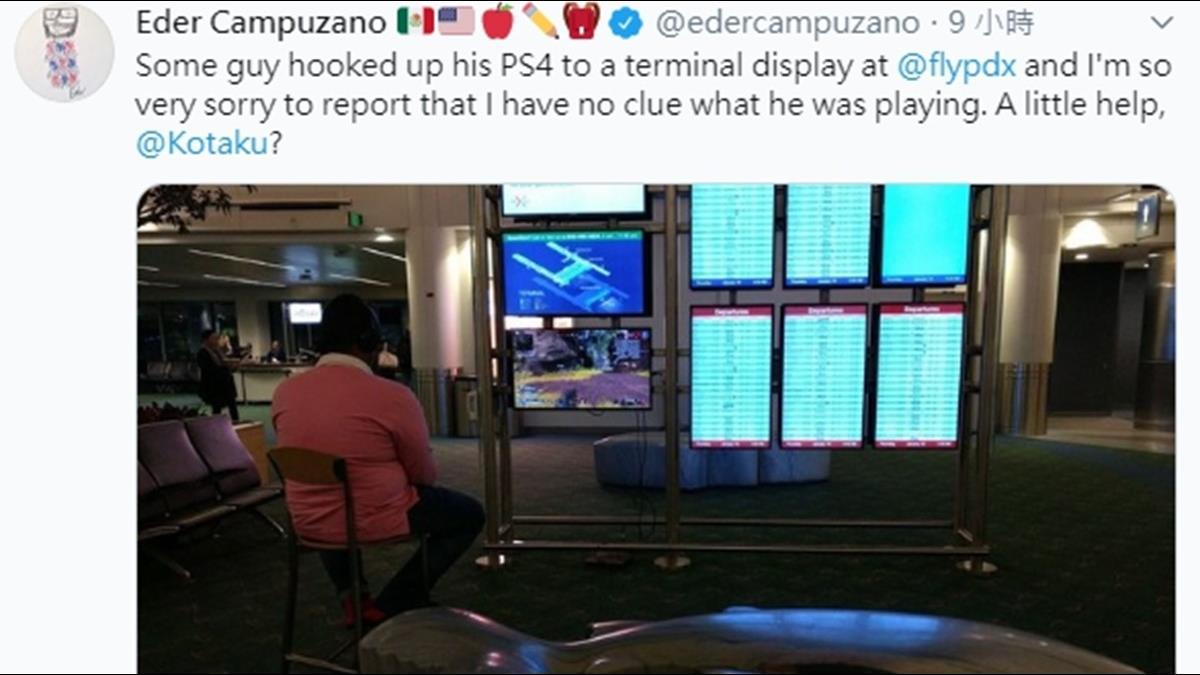 他把PS4接機場大螢幕開玩 遭制止反問:可打完這場嗎?