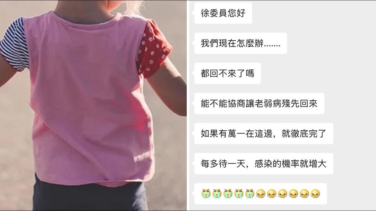 第2波武漢台商包機時間未定 家長爆哭:回不來了嗎?