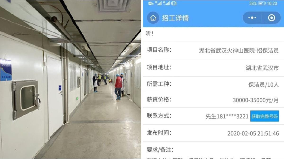火神山醫院月薪15萬招清潔員 網嚇:恐撐不到領錢