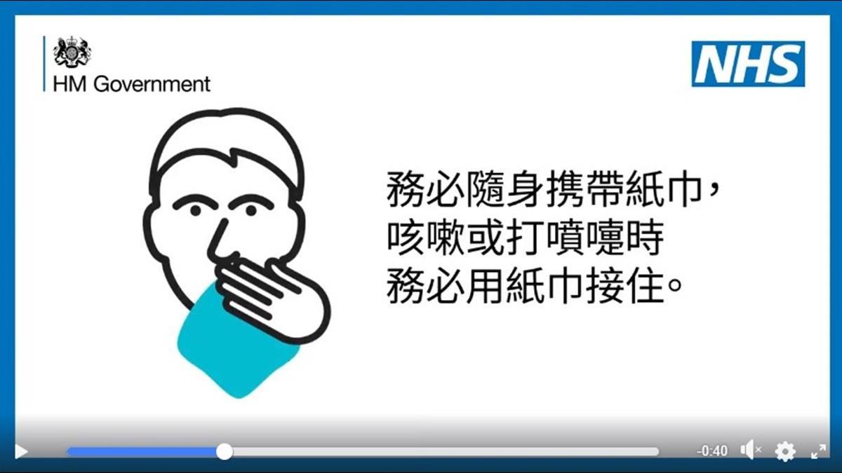 英武漢肺炎繁體中文宣導片 引起大陸網友強烈反彈