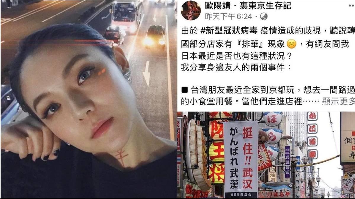 日本陷「反華潮」?  歐陽靖建議「大方說我來自台灣」