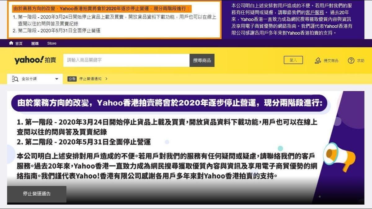 香港Yahoo拍賣將走入歷史!全球僅剩台、日正常營運
