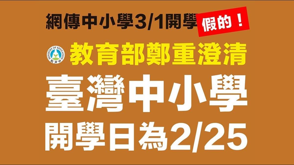 網傳中小學延至3/1開學 教育部:假的!