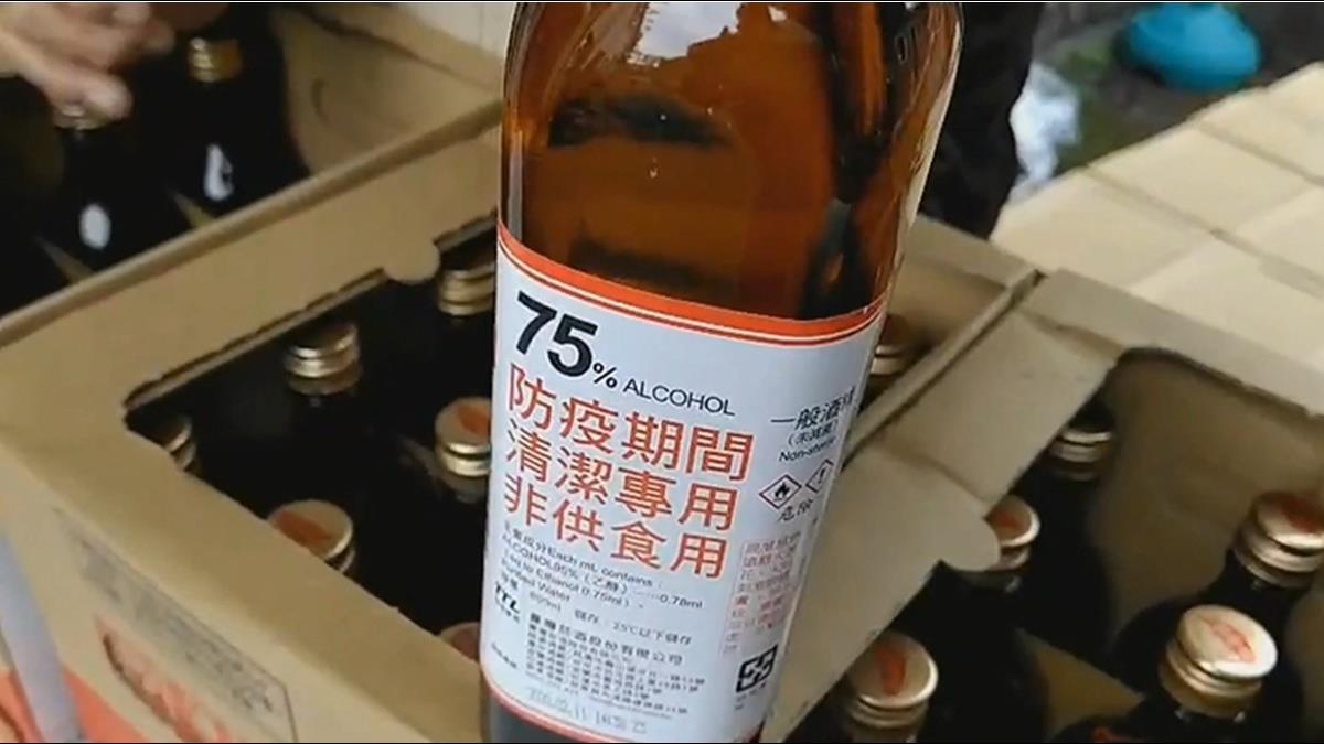 台酒、台糖75度防疫酒精 健保藥局、全家超商今起開賣