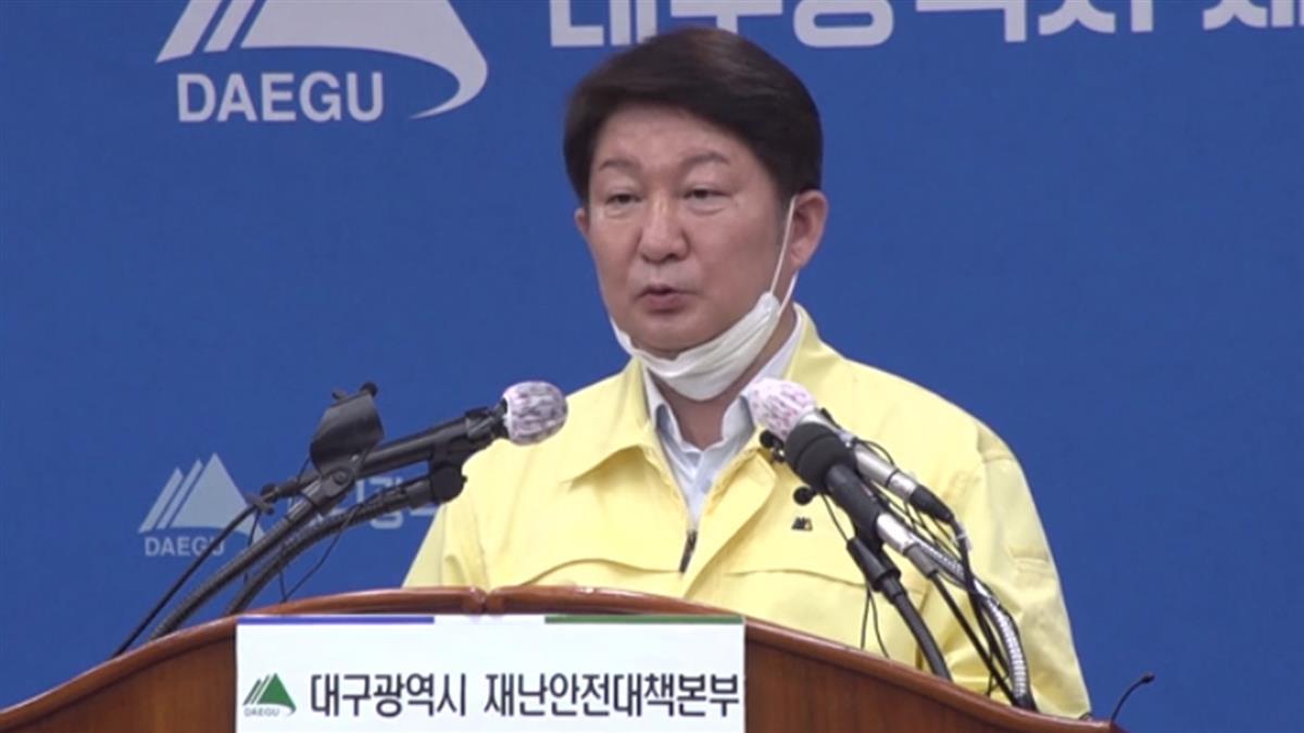 南韓下重手防堵疫情 大邱、慶北將採最大程度封鎖
