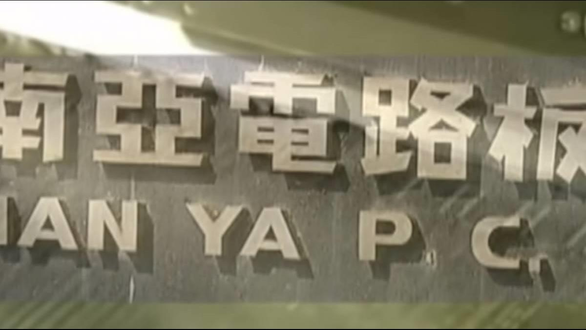 ABF載板需求旺 南電漲停創9年高 今年EPS上看5元