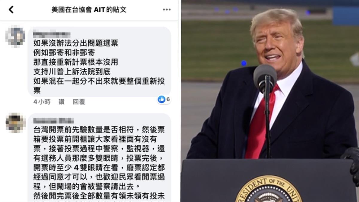 台灣川粉灌爆嗆拜登作票 朱立倫:別出征AIT!