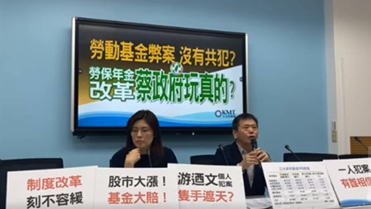 勞動基金弊案遭疑「內神通外鬼」 國民黨團:重啟行政調查